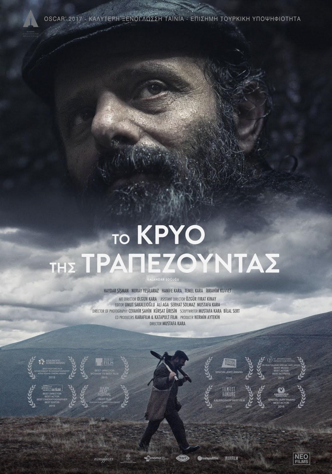 TO KRYO TIS TRAPEZOUNTAS Poster 02