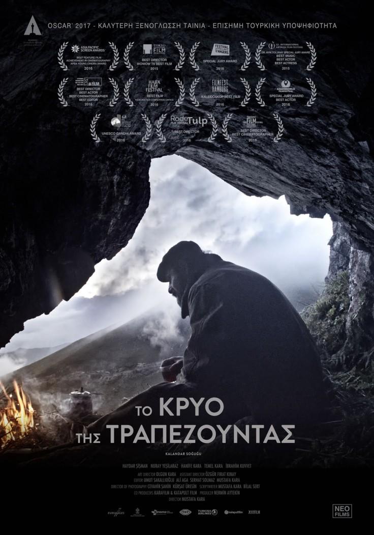 TO KRYO TIS TRAPEZOUNTAS Poster