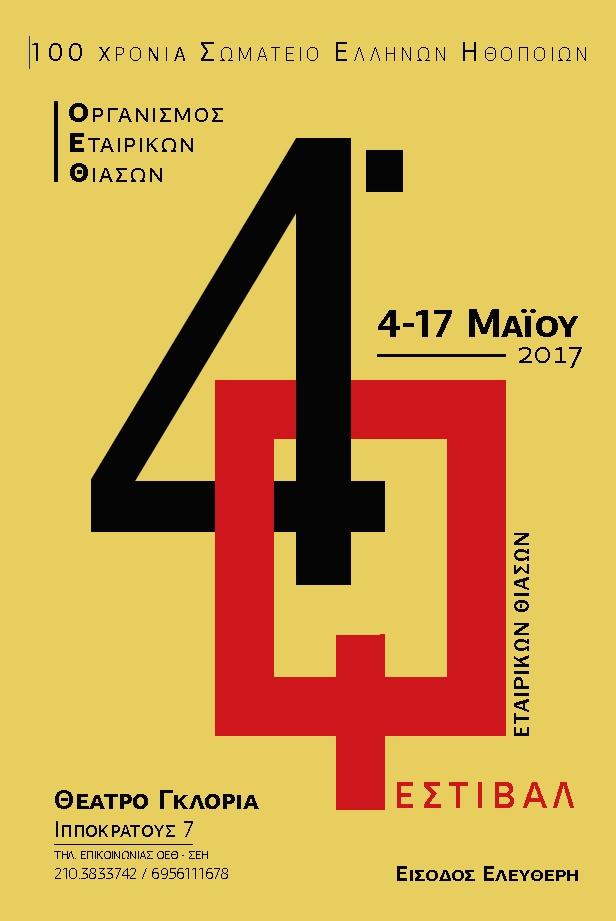 4o festival etairikon thiason