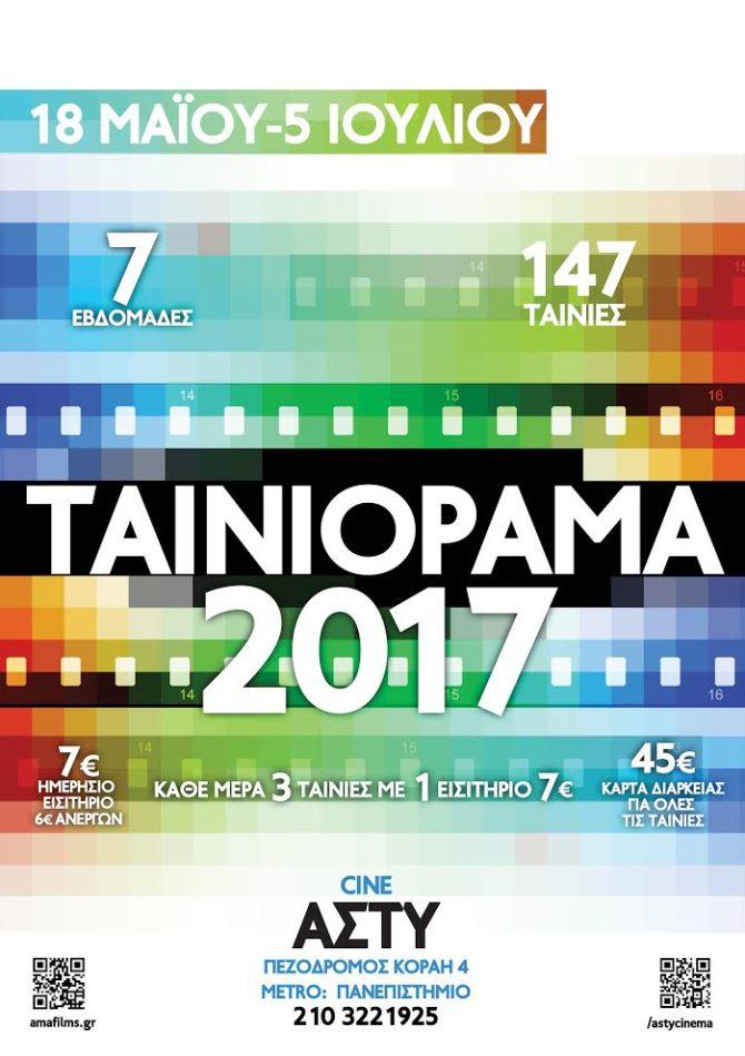TAINIORAMA 2017_cover+