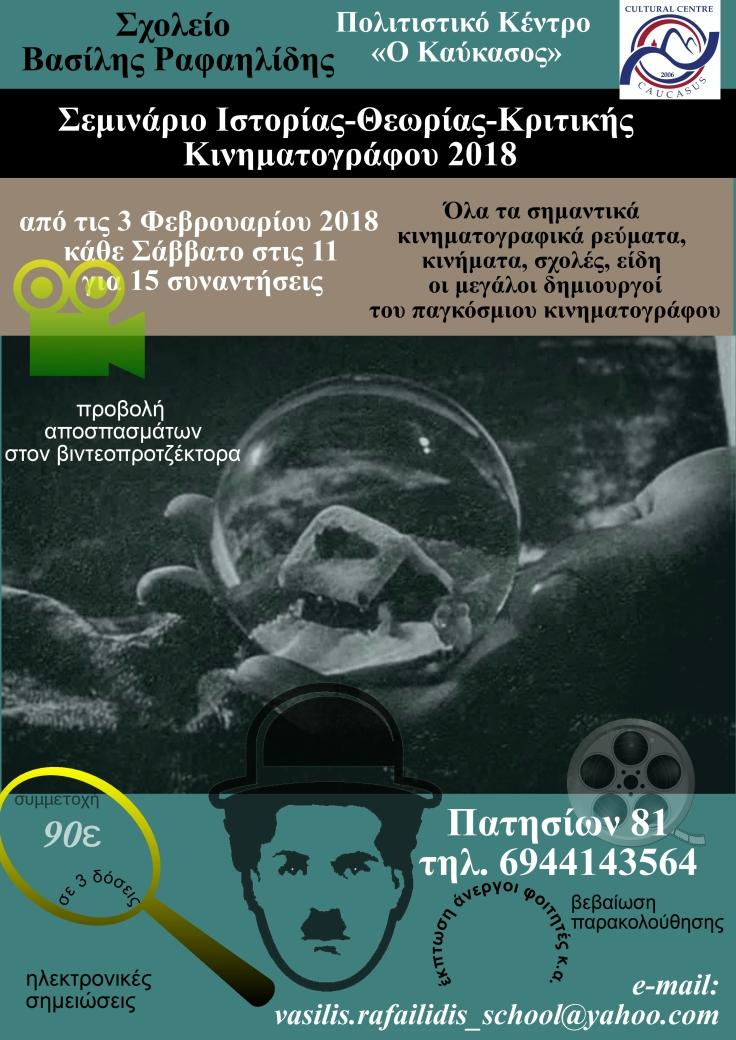 seminario istorias kinimatografou ++++
