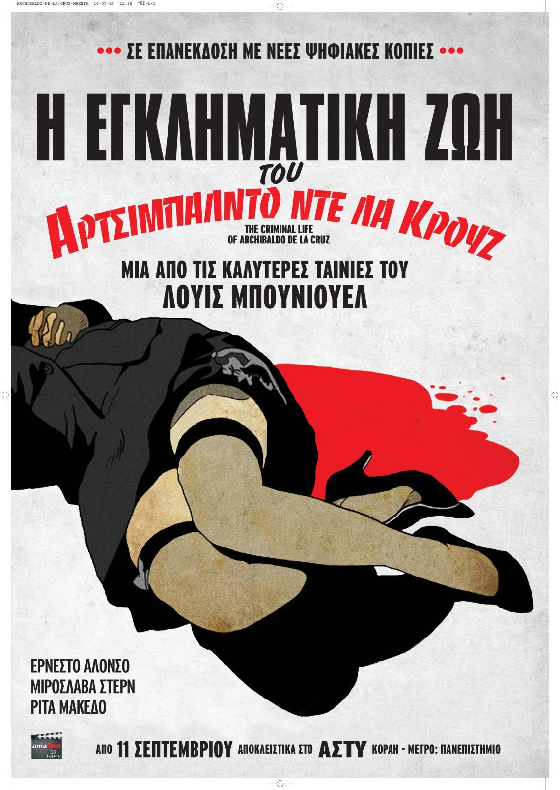 The-Criminal-Life-of-Archibaldo-de-la-Cruz-1955-01