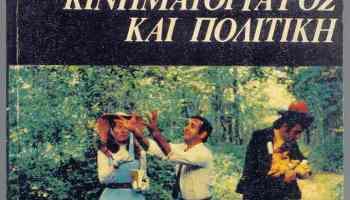 CHRISTIAN ZIMMER: Κινηματογράφος και Πολιτική, εκδόσεις Εξάντας