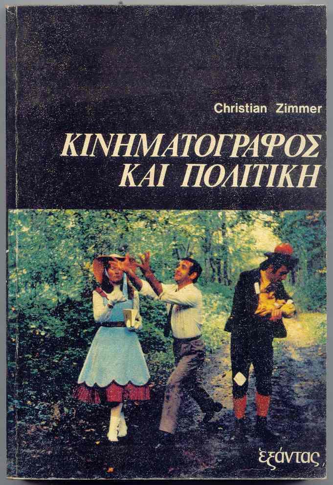 zimmer_kinimatografos