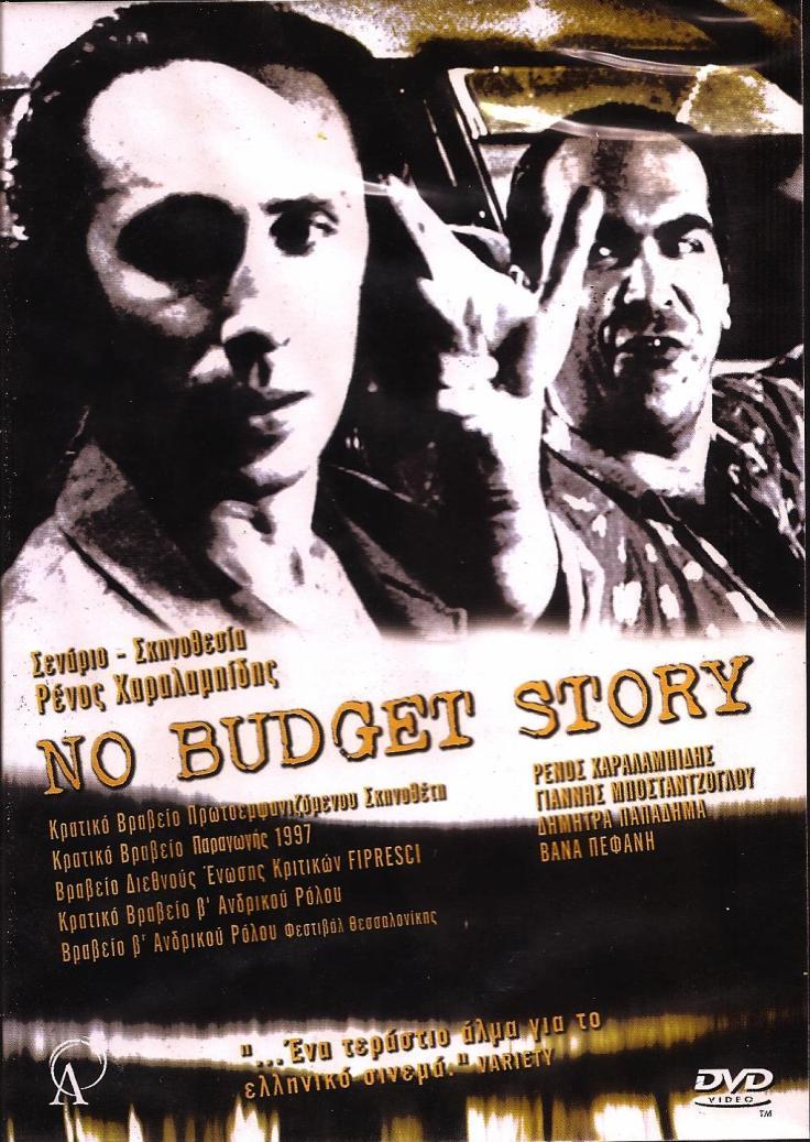 No budjet story