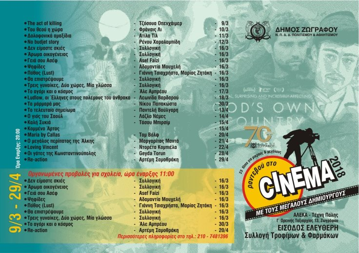 rantevou sto cinema 2018