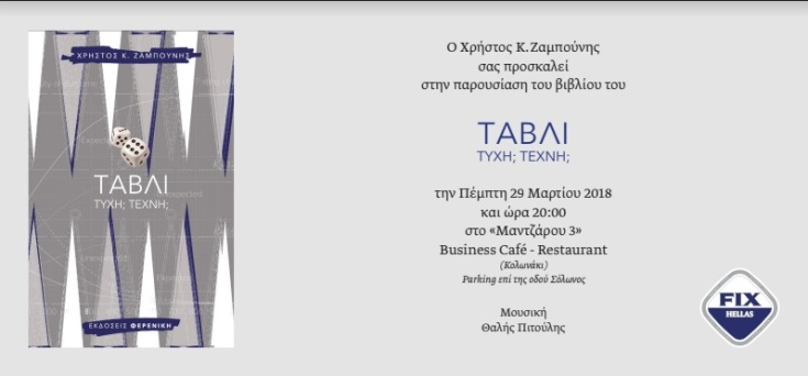 TAVLI 001