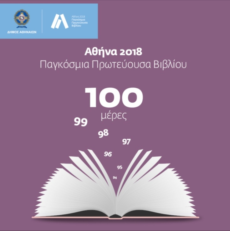 athina 2018