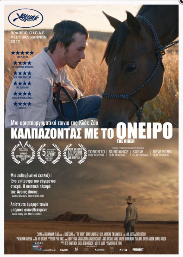 ΚΑΛΠΑΖΟΝΤΑΣ ΜΕ ΤΟ ΟΝΕΙΡΟ…WILD HORSES, WILD HOPES