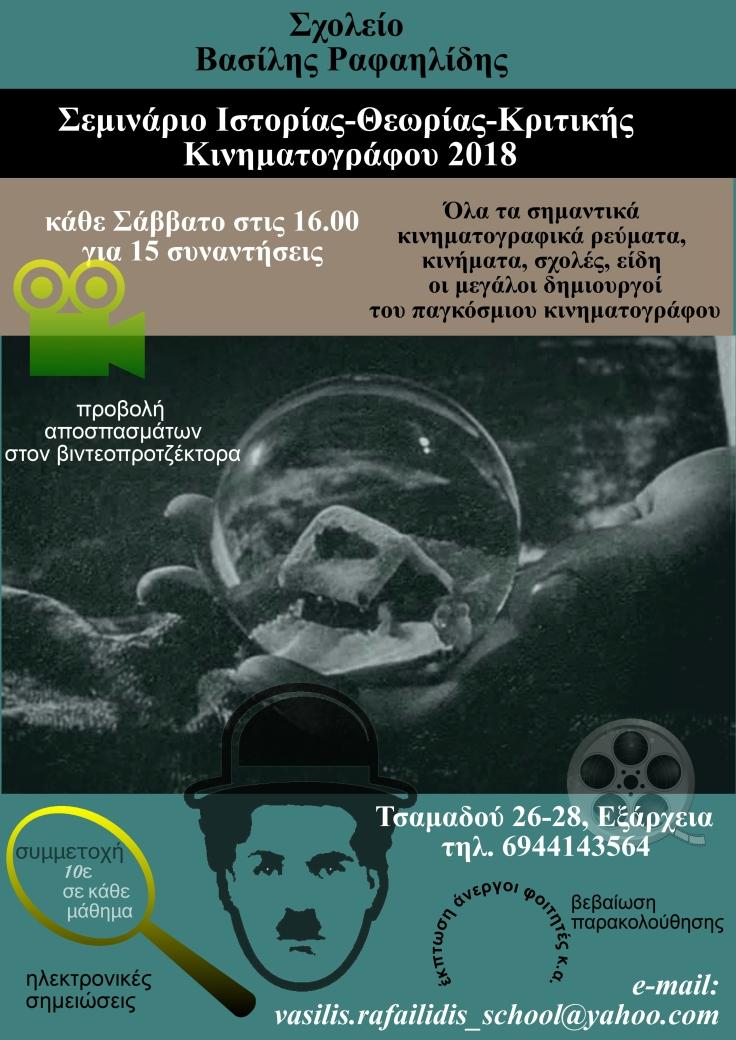 seminario istorias kinimatografou 2018++