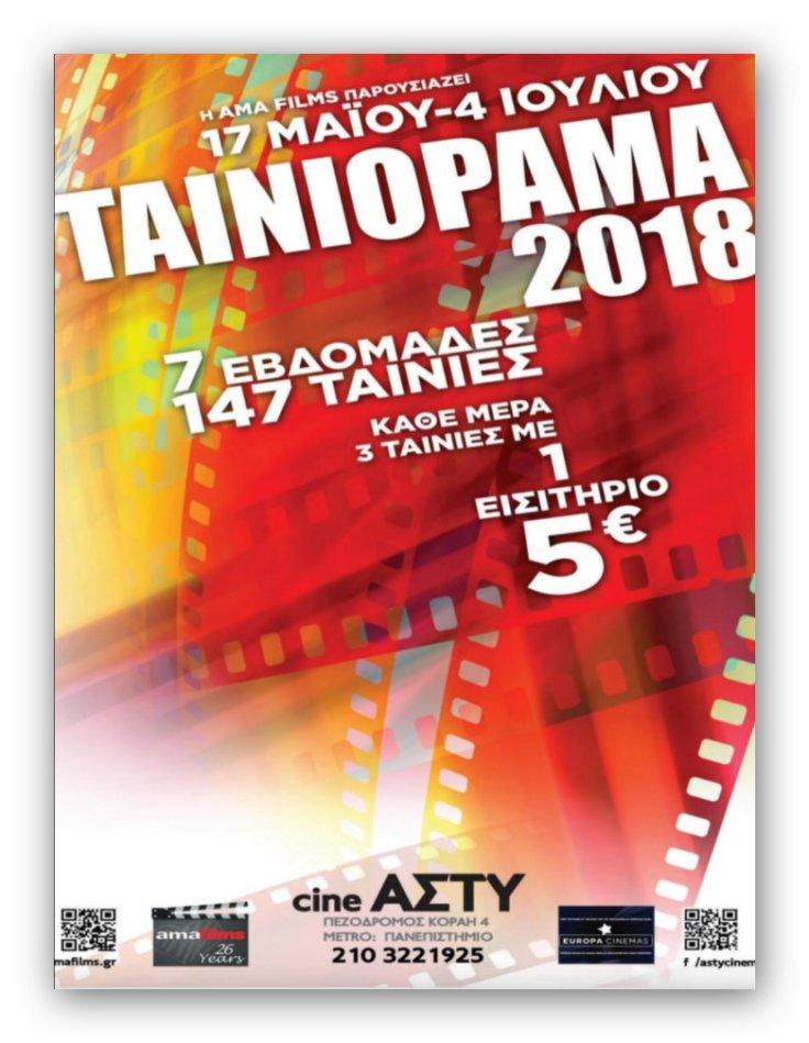 tainiorama 2018