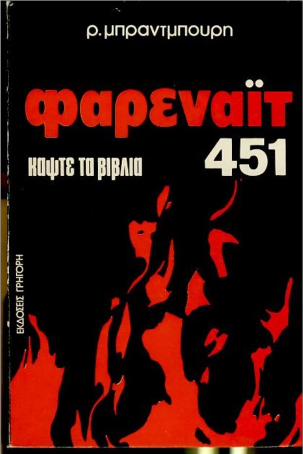 farenait 451