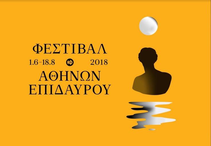 FESTIVAL ATHINON KAI EOIDAVROU 2018
