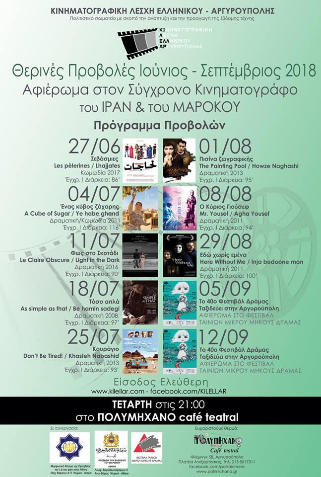 kinimatografiki lesxi ellinikou argyroupolis programma therinon provolon 2018 001