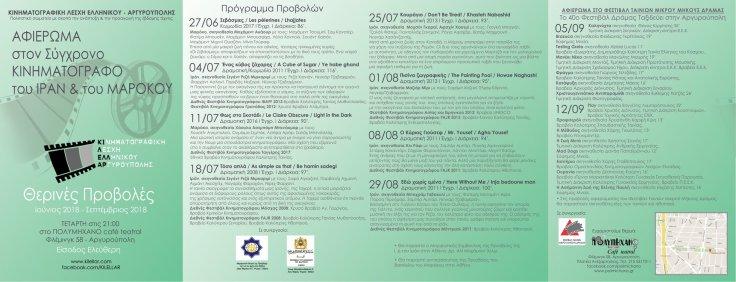 kinimatografiki lesxi ellinikou argyroupolis programma therinon provolon 2018 021