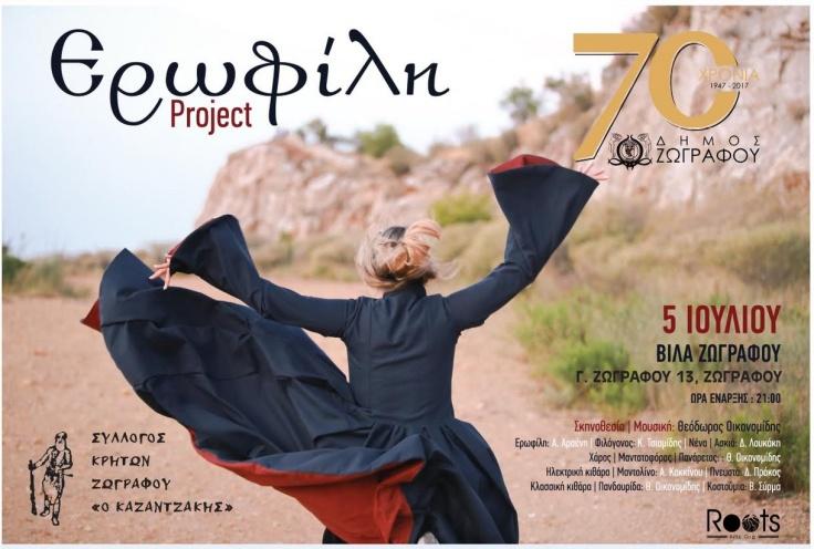 erwfili project
