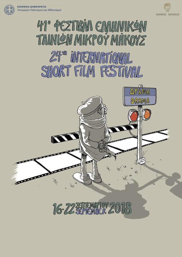festival dramas poster 2018