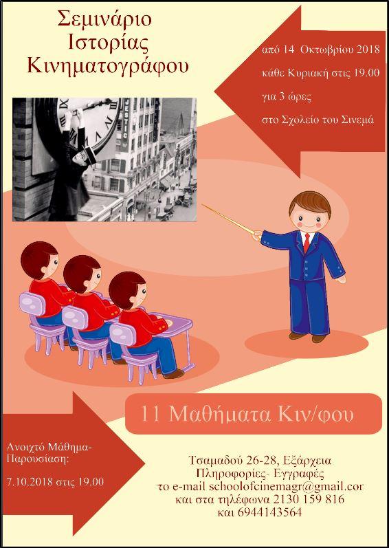 Seminar istorias kinimatografou 2018 ++