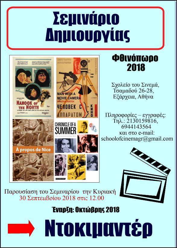 seminario dokimanter 2018 +
