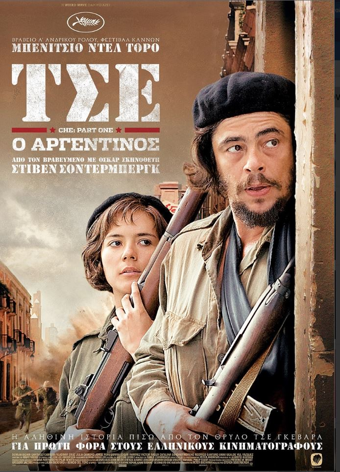 Che Part One greek poster