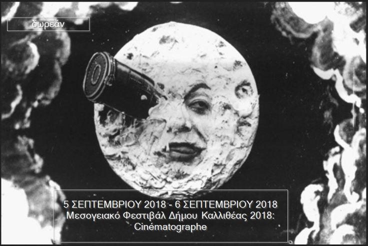 mesogeiako_festibal_dimoy_kallitheas_2018_cinematographe