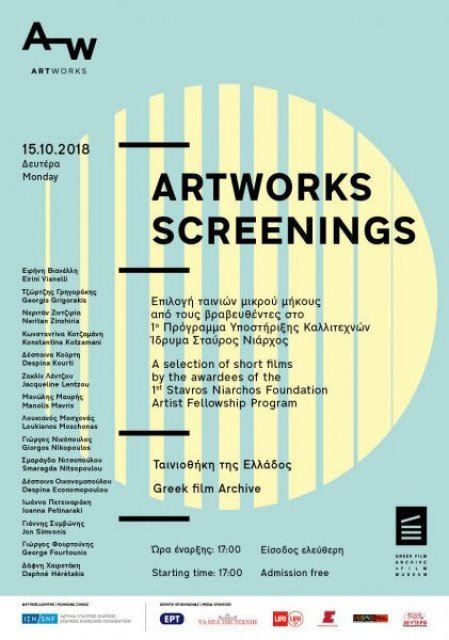 artworks screenings