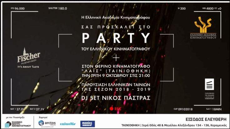 party ellinikou kinimatografou 2018