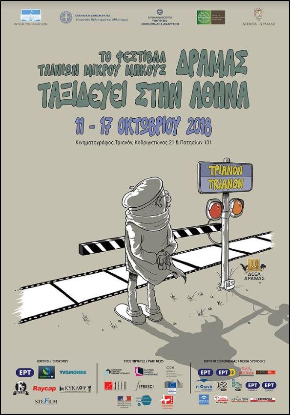 to festival dramas taxidevei stin athina 2018