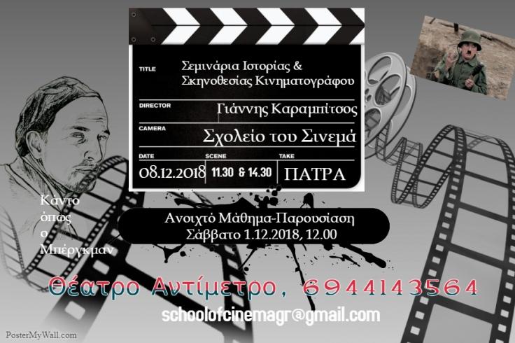SEMINARIO KINHMATOGRAFOY PATRAS 001