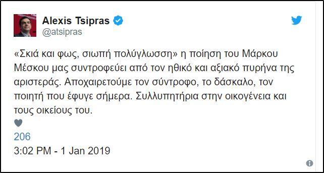 tsipras gia mesko