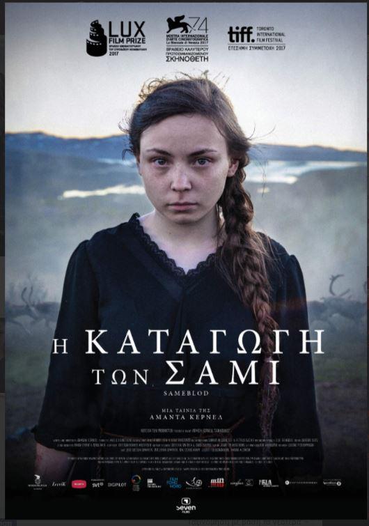 sameblood greek poster