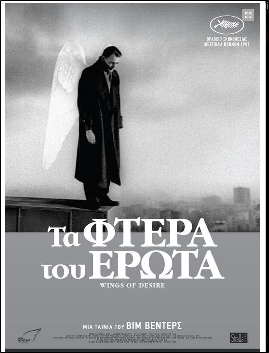 Wings of Desire (1987) greek poster
