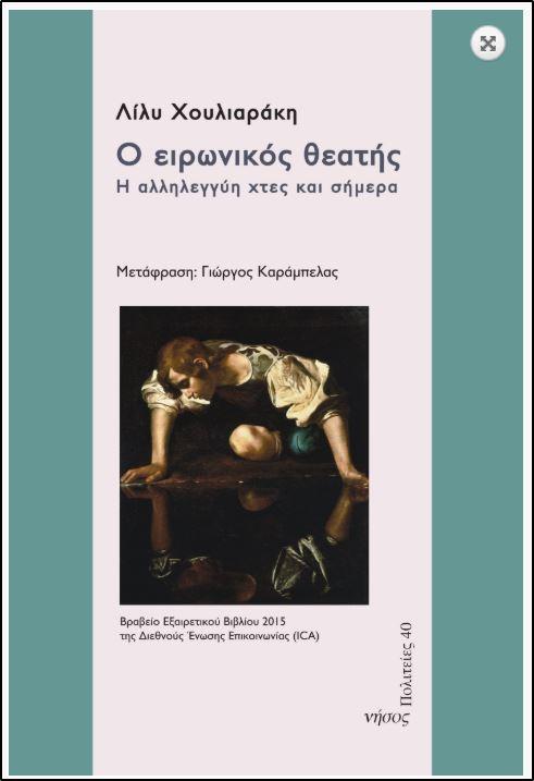 eironikos theatis