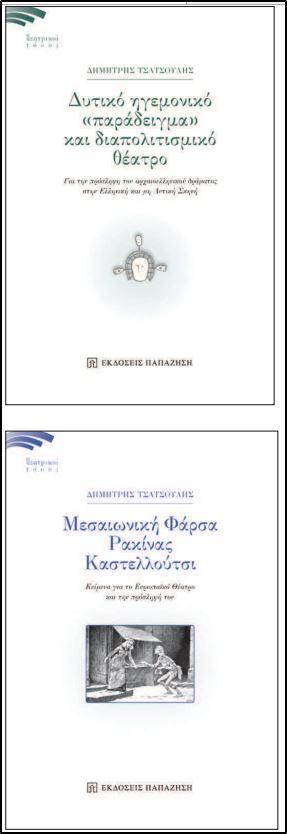 tsatsoulis books