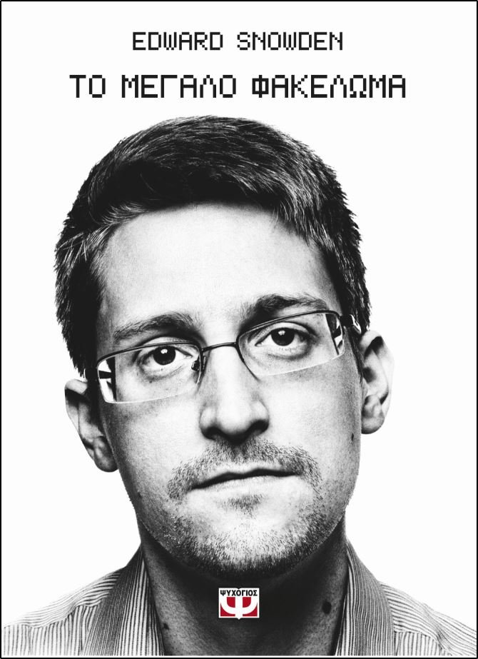 SNOWDEN TO MEGALO FAKELOMA +