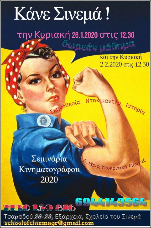 seminaria kinimatografou 2020 dorean mathimata +