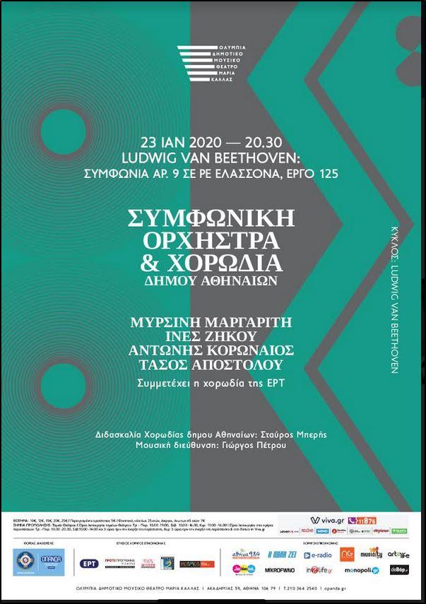 symfoniki orchistra kai xorodia dimou athinaion 23 1 2020