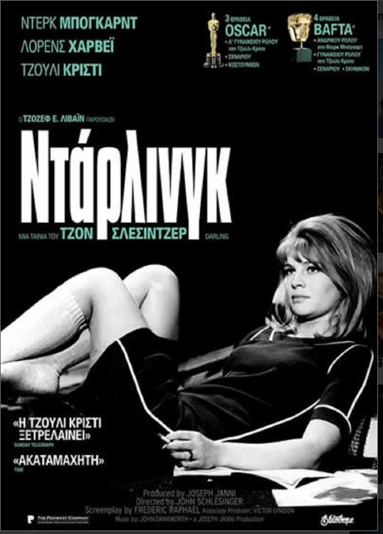 darling 1965 greek poster
