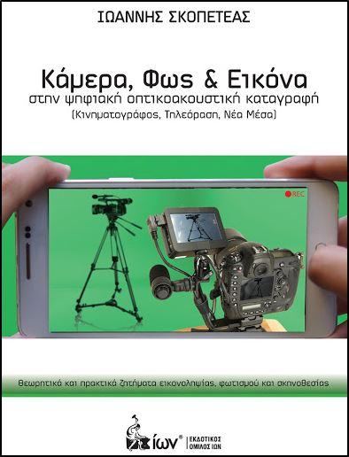 kamera fos eikona