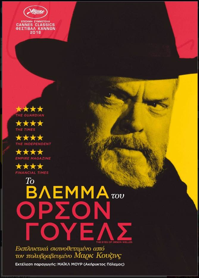 the-eyes-of-orson-welles greek poster