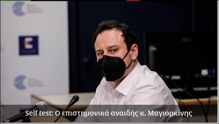 magiorkinis