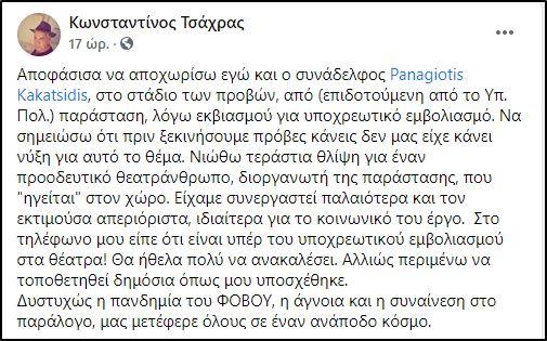 konstantinos tsaxras facebook