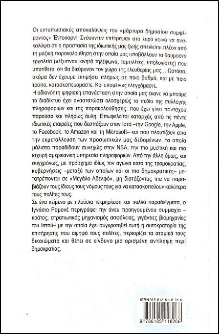i aytokratoria tis epitirisis 002
